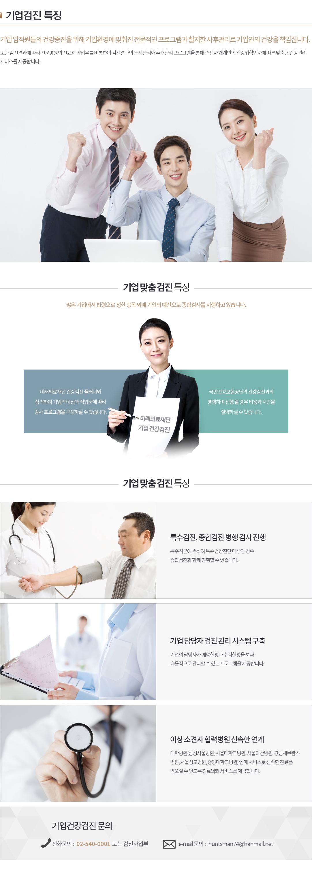 기업검진특징_1