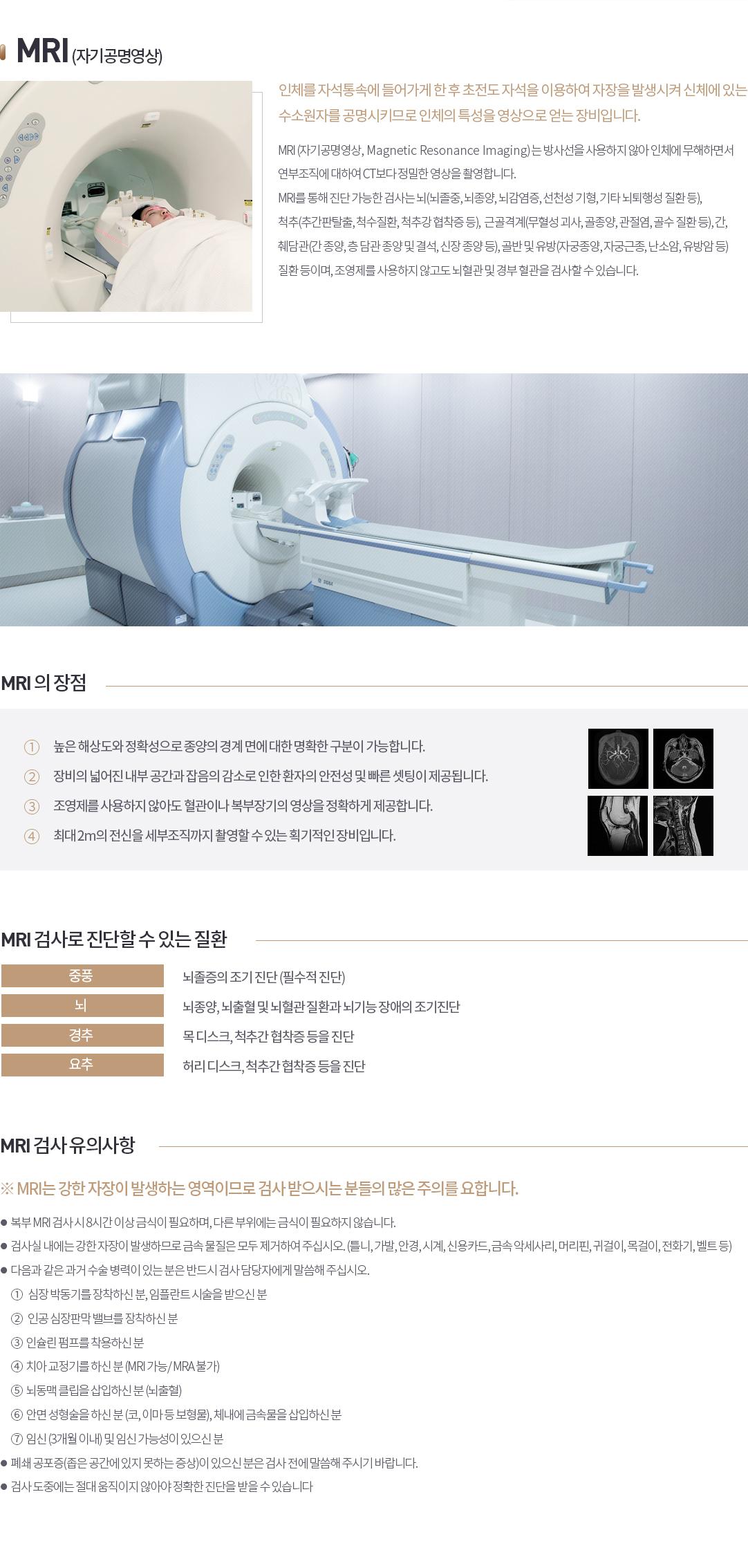 MRI_1082