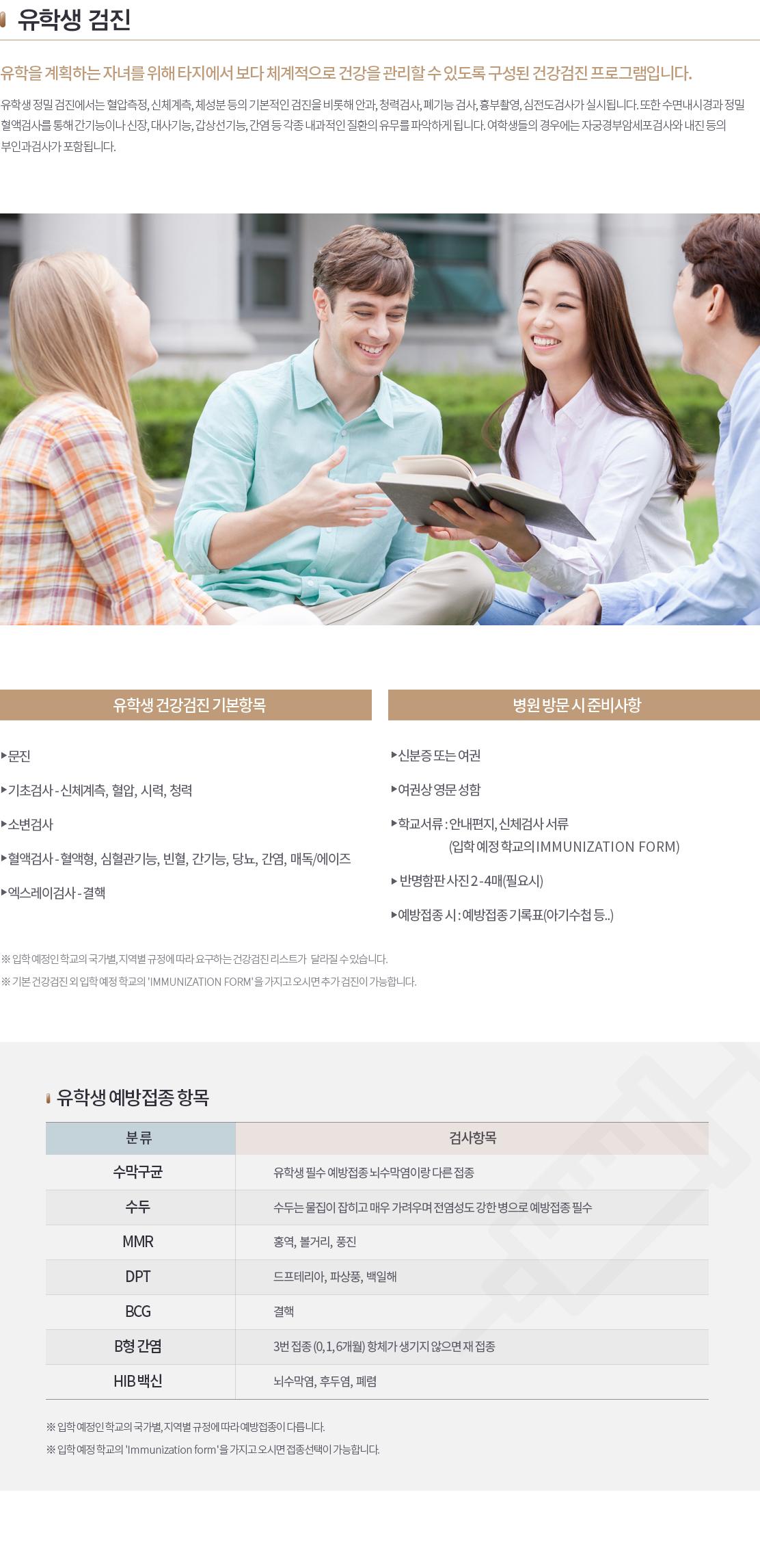 유학생검진_1112