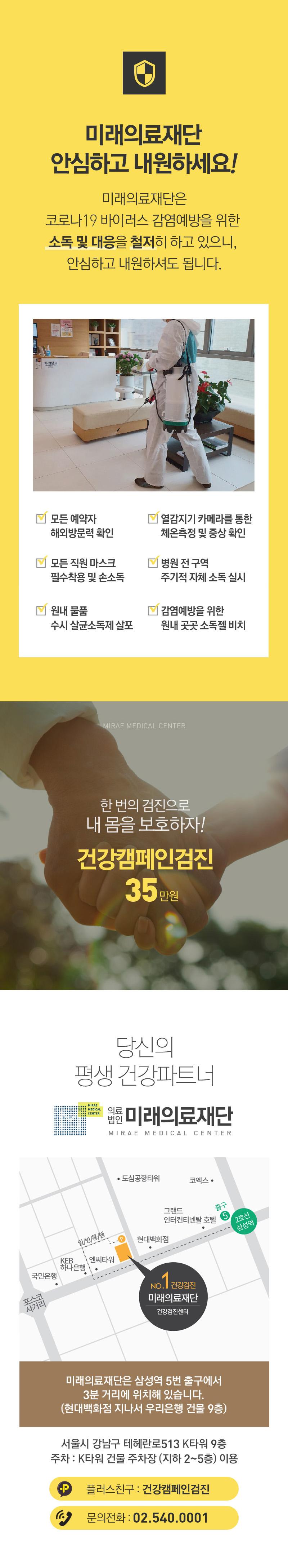 건강캠페인검진_홈피랜딩_7월3